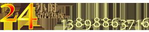 24小时服务热线13898863716