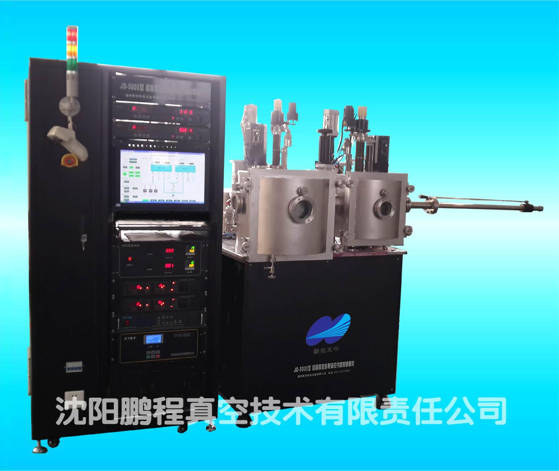 双室磁控溅射系统